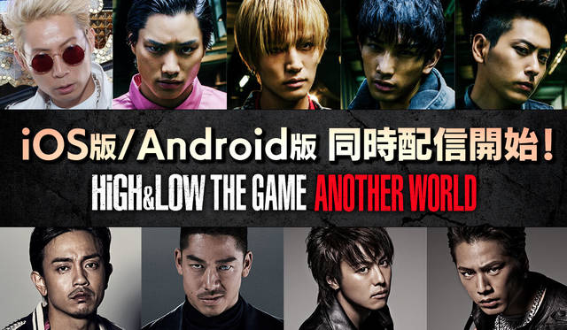 『HiGH&LOW』シリーズ初のゲームアプリ『HiGH&LOW THE GAME ANOTHER WORLD』リリース