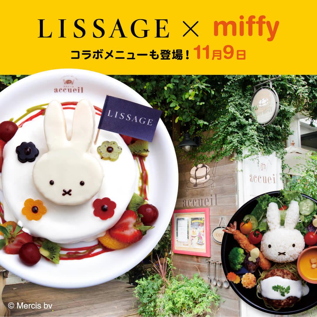 『ミッフィー』×リサージ「ミルクオイル」♪ 限定デザインの美容液やコラボカフェなど♪