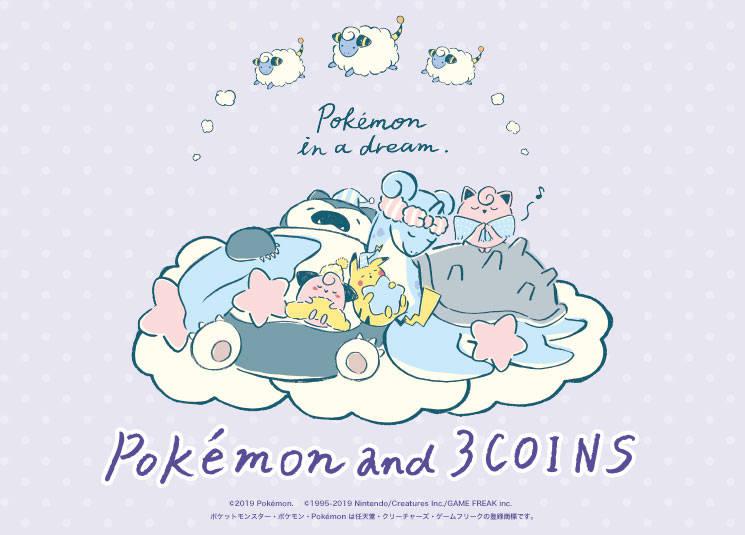 『ポケモン』×「3COINS」コラボ♪ 眠るポケモンデザインのアイマスクやショルダーピローなど♪
