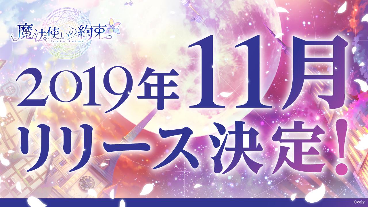 coly新作アプリ『魔法使いの約束』2019年11月配信決定!OPムービーが公開!