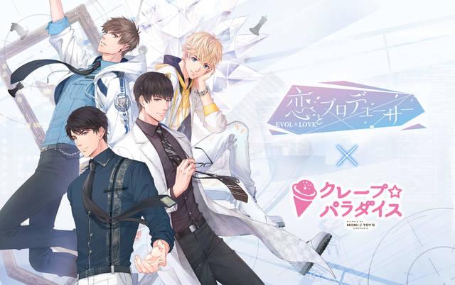 『恋とプロデューサー』が池袋クレープ☆パラダイスとコラボ中!限定ノベルティがもらえる!