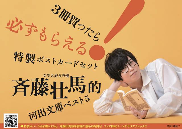「斉藤壮馬的河出文庫ベスト5」売り切れ続出で緊急重版が決定!非売品ポストカードがもらえる!