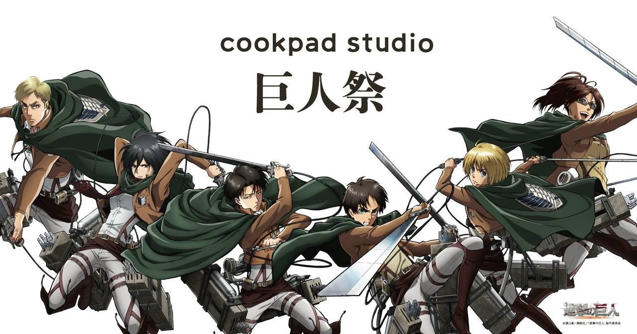 『進撃の巨人』×「cookpad studio」イベントのコラボメニューが解禁に♪