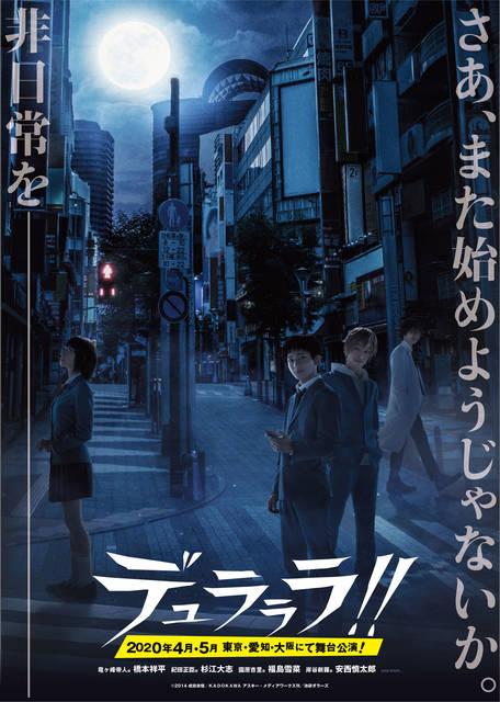 舞台『デュラララ!!』岸谷新羅役に安西慎太郎!残る発表はあと……3人!?