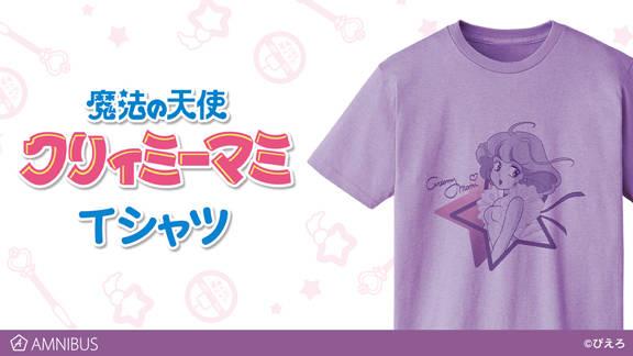 『魔法の天使 クリィミーマミ』新グッズ登場♪ キュートなTシャツとトレーディングアクリルキーホルダー