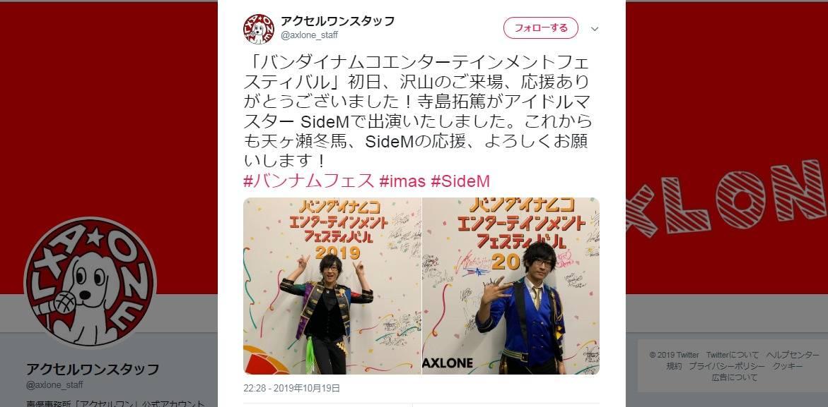 寺島拓篤のブログ「テラシマ流星群」がエモい…『SideM』ファン号泣の内容とは?