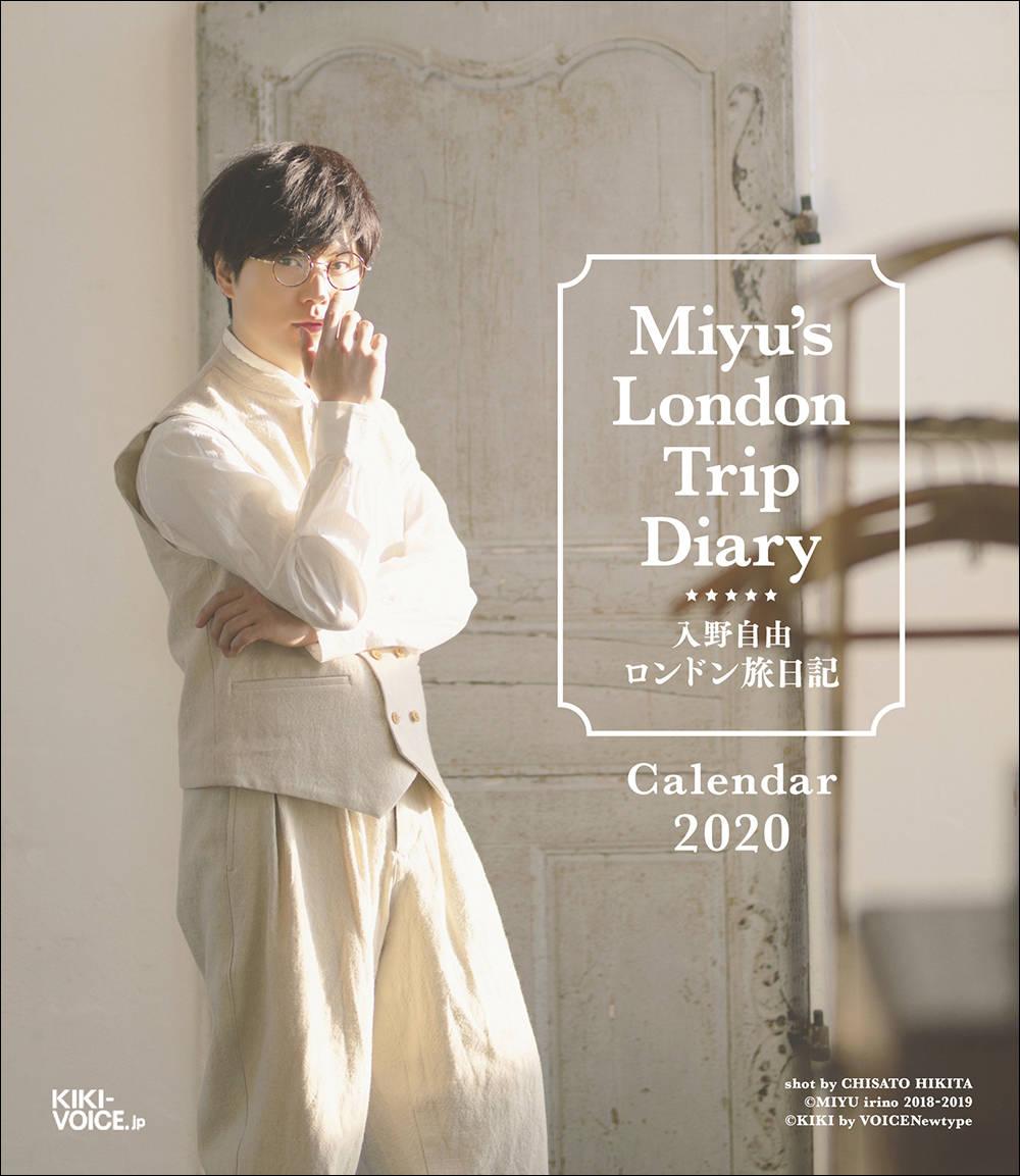 「入野自由のロンドン旅日記カレンダー2020」10月31日より発売!掲載未収録の写真も!