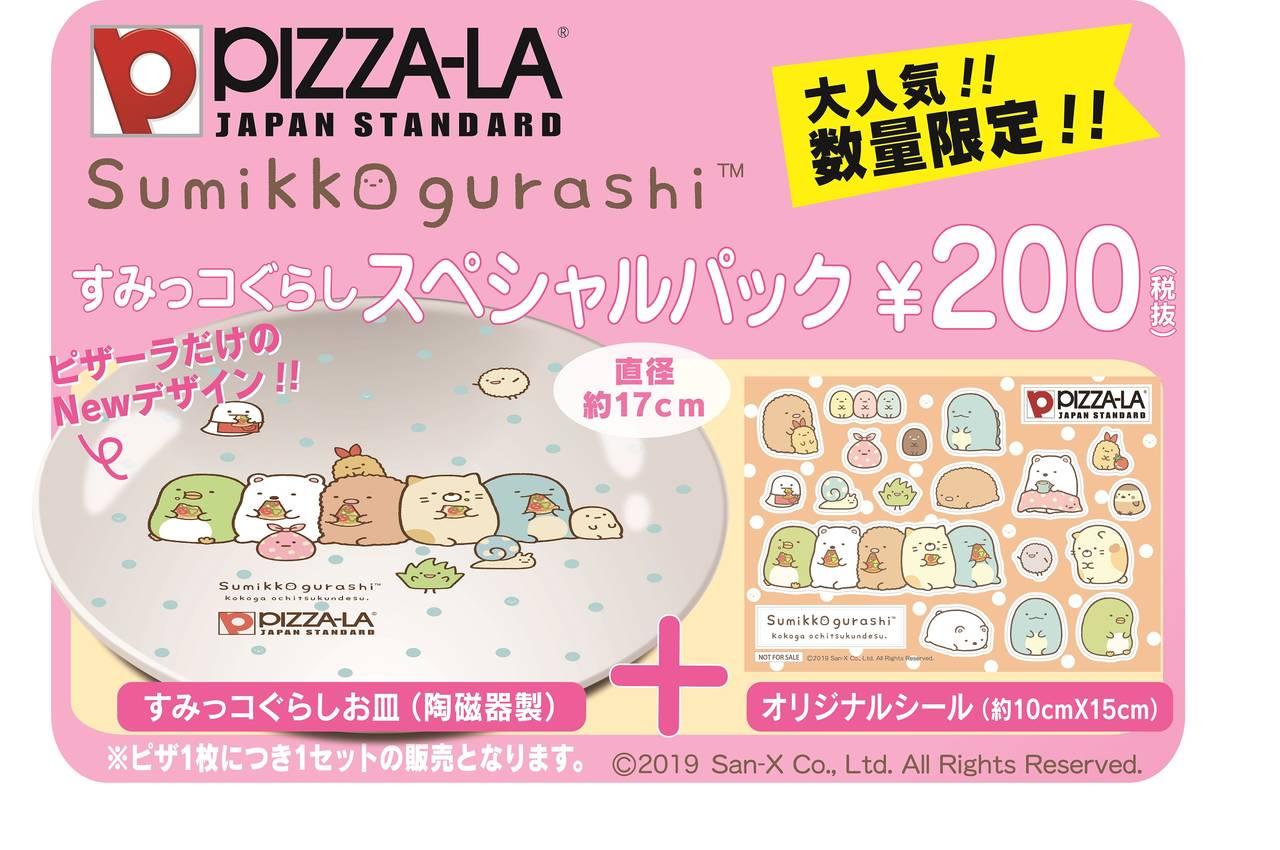 『すみっコぐらし』×「ピザーラ」♪ 限定のお皿とシールがもらえる!