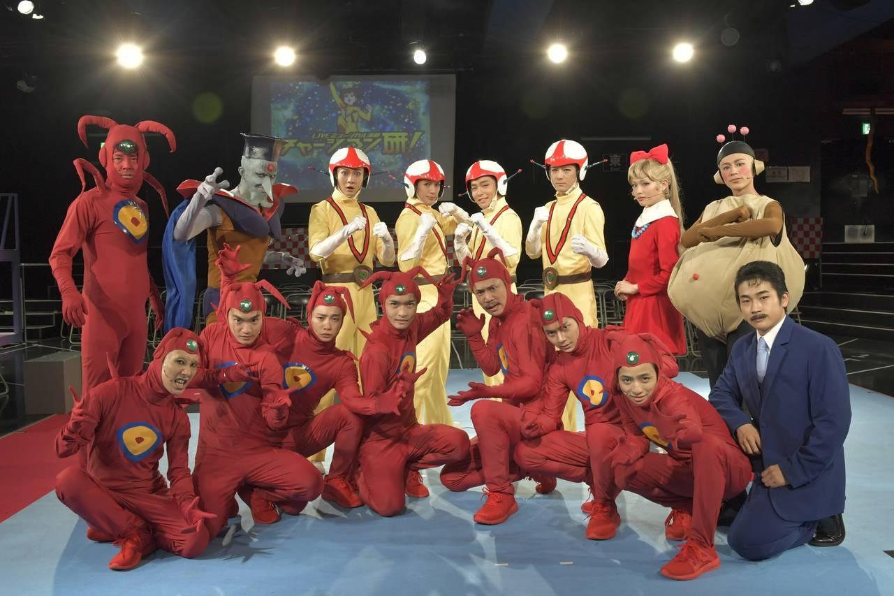 誰も経験したことないクレイジーな舞台!?古谷大和ら出演、LIVEミュージカル演劇『チャージマン研!』が開幕!