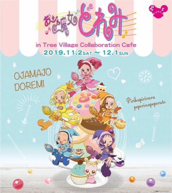 『おジャ魔女どれみ』20周年記念のカフェ&ショップがソラマチで期間限定オープン♪