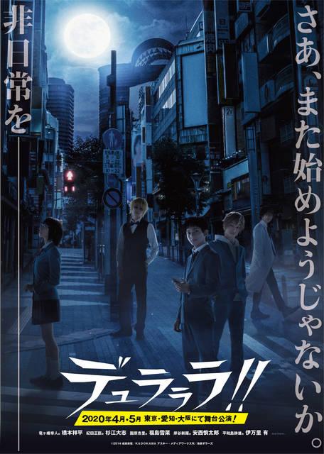 舞台『デュラララ!!』平和島静雄役に伊万里有!果たして自販機を投げるのか……!?