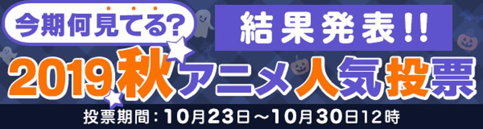 2019 秋 アニメ ランキング