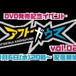 イベント『アフトーガウマvol.2』(染谷俊之×井澤勇貴)配信開始!