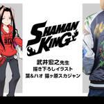 『シャーマンキング』猫ヶ原スカジャンが登場! デザインは武井先生描き下ろし♪