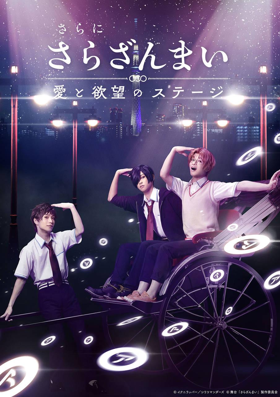 舞台『さらざんまい』キービジュアル、中学生3人組のキャラクタービジュアル解禁!