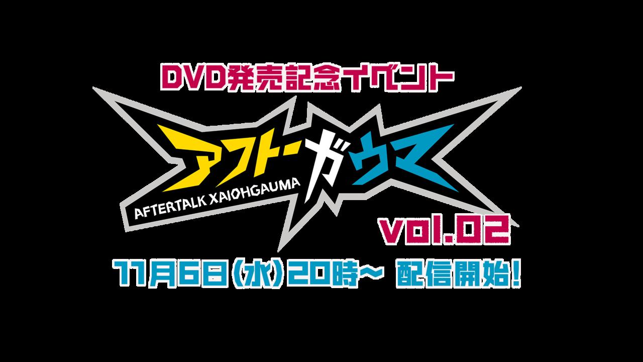 10/26開催!イベント『アフトーガウマvol.2』(染谷俊之×井澤勇貴)映像配信開始!