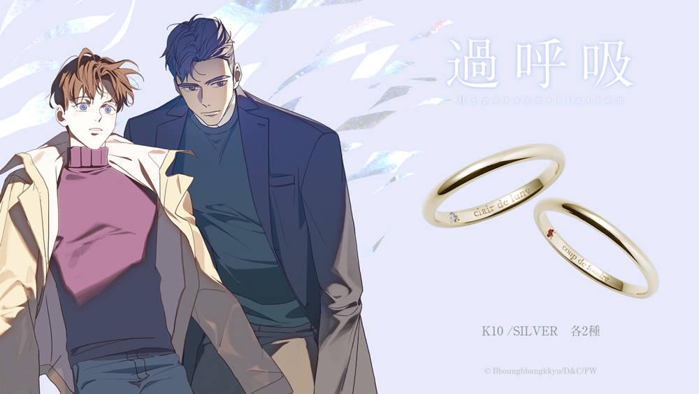 韓国発のBLアニメ『過呼吸』コラボジュエリー登場! 誕生石を埋め込んだリング♪