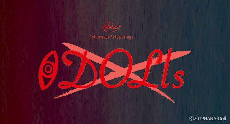 『華Doll*』Anthos 3rdアルバムのコンセプトタイトル&発売日が決定!