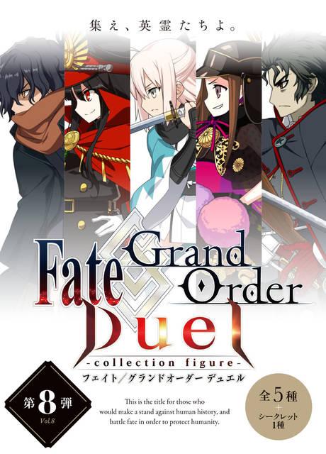 英霊召喚ボードゲーム『Fate/Grand Order Duel -collection figure-』シリーズ第8弾発売!