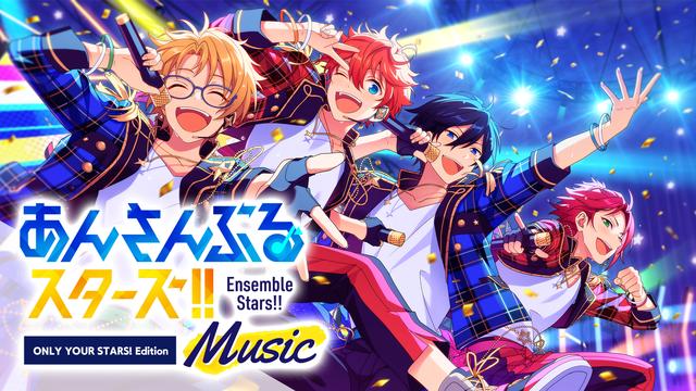 あんスタのリズムゲームが先行プレイできる! 『あんさんぶるスターズ!!Music - ONLY YOUR STARS! Edition -』リリース