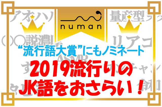 新語・流行語大賞2019にもノミネート『令和』『タピる』流行りのJK語をおさらい!
