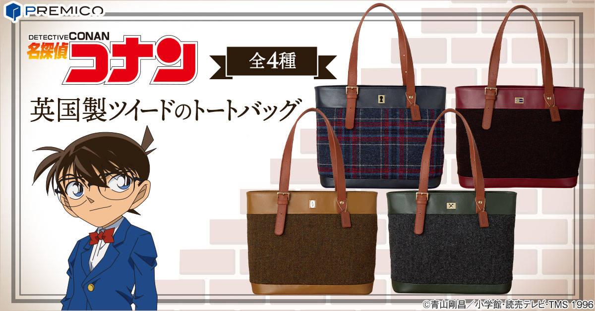 『名探偵コナン』高級バッグ登場! 英国ムーン社製の高級ツイードを使用♪