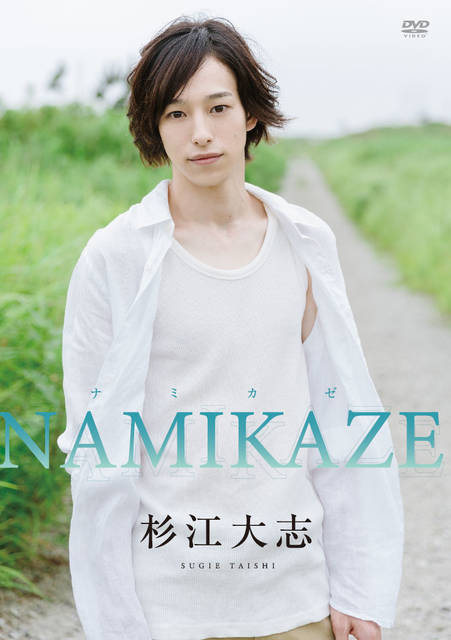 杉江大志、待望の1st DVDが11月8日発売!サラリーマン、バーテンダー、夢追い人……1人3役に挑戦!?