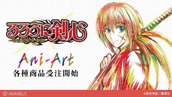 『るろうに剣心-明治剣客浪漫譚-』アートタッチが美しいグッズ、多数登場!