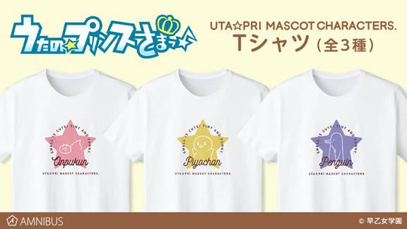 『うたの☆プリンスさまっ♪』マスコットキャラクターズTシャツ登場! 普段使いにもぴったり♪