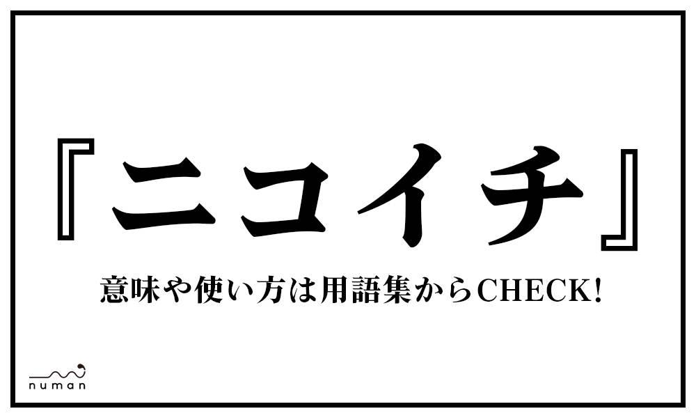 ニコイチ(にこいち)
