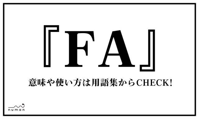 FA(えふえー)