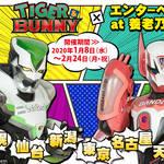 『TIGER & BUNNY』虎徹とバーナビーがお忍びで視察に!?飲食店コラボが開催!