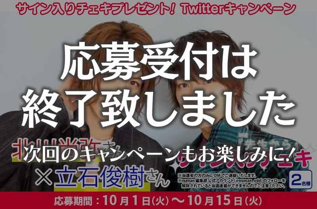 西銘駿さん&塩野瑛久さん サイン入りチェキプレゼントキャンペーン |ドラマ『Re:フォロワー』