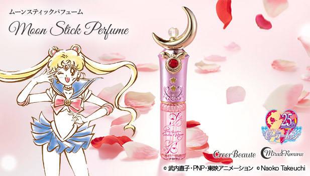 『美少女戦士セーラームーン』ムーンスティックをモチーフにした香水が登場!