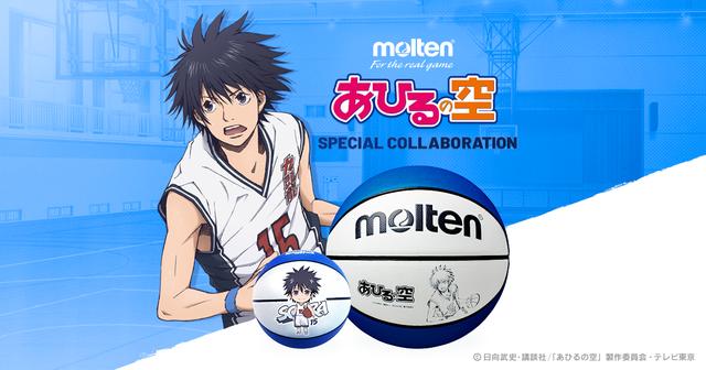 『あひるの空』×「molten」オリジナルデザインのバスケットボール発売♪