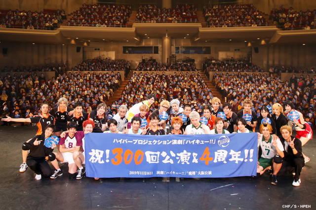 ハイパープロジェクション演劇『ハイキュー!!』通算300回公演を達成!喜びのコメント到着