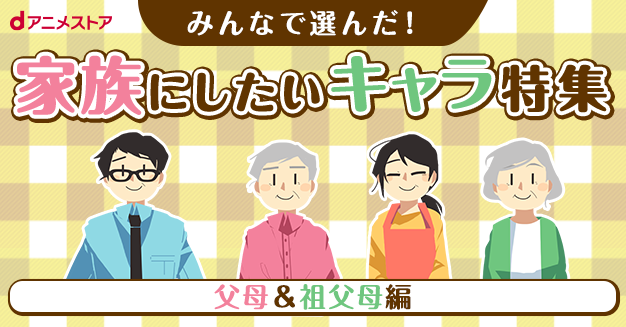 『銀魂』『ジョジョ』『タイバニ』のあの人も…家族にしたい<父母&祖父母>キャラを大発表!