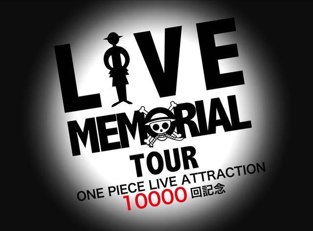 『ONE PIECE LIVE ATTRACTION』1000回記念イベント開催! 「東京ワンピースタワー」にて!