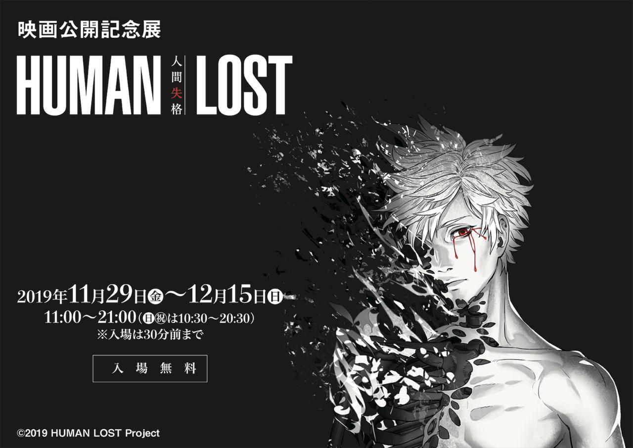 『HUMAN LOST 人間失格』映画公開記念展が開催! コンセプトアートやコミカライズ原稿も展示