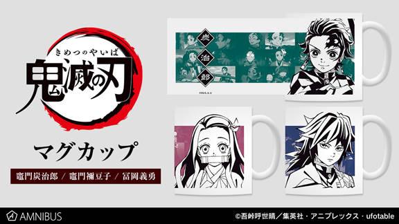『鬼滅の刃』マグカップ&iPhoneケース&カードステッカーが登場!