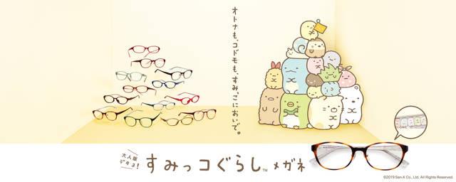 『すみっコぐらし』大人用メガネ発売決定! キュートなオリジナルケース入り♪