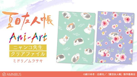 『夏目友人帳』ニャンコ先生を水彩風に描いたAni-Art クリアファイルが受注生産!