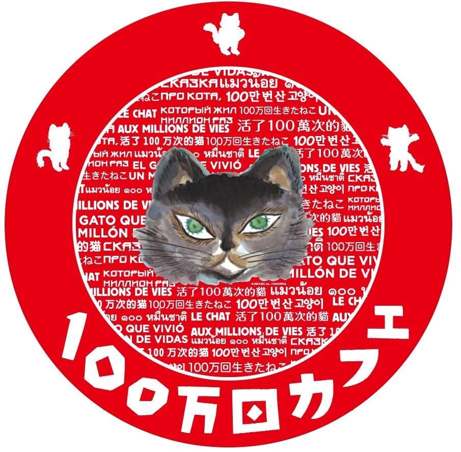 絵本『100万回生きたねこ』コラボカフェ開催♪ クリスマス限定の赤いカバー版も登場!