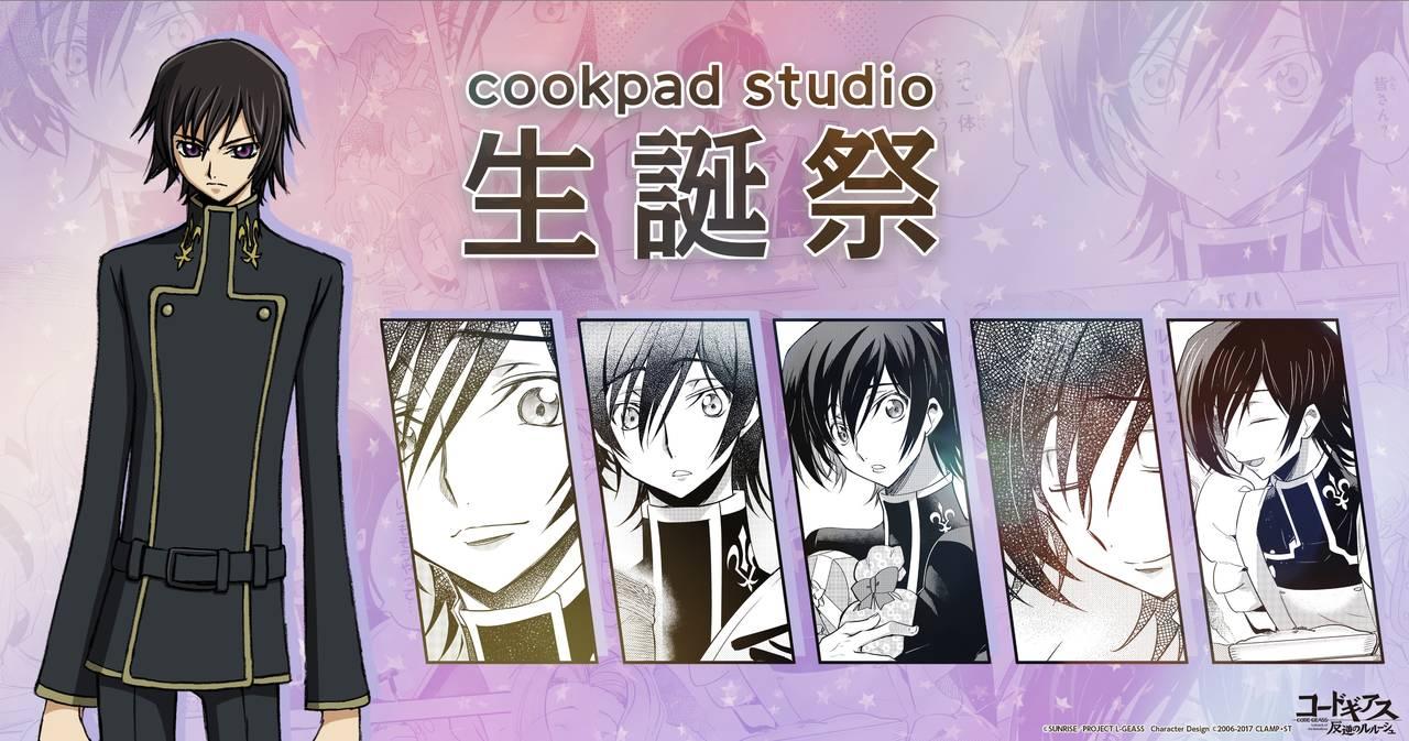 『コードギアス』が「cookpad studio」とコラボ! ルルーシュの誕生日を祝う特別コース♪