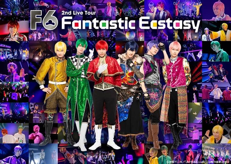 井澤勇貴ら『おそ松さん』F6が再び! 2ndライブ、特報&ティザービジュアルを公開