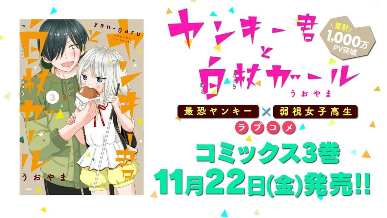 下野紘&鬼頭明里によるボイスコミックも!『ヤンキー君と白杖ガール』第3巻発売