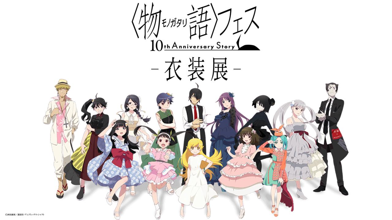 『〈物語〉フェス ~10th Annivarsary Story~』-衣装展-、開催決定!