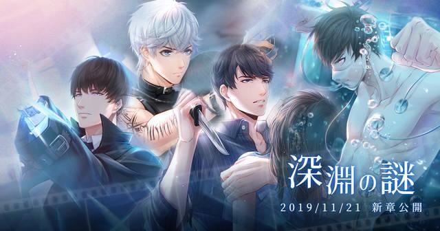 杉田智和、小野友樹ら出演アプリ『恋とプロデューサー』メインストーリー新章公開!