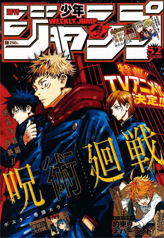 「週刊少年ジャンプ」『呪術廻戦』アニメ化決定!キャストは榎木淳弥、内田雄馬ら