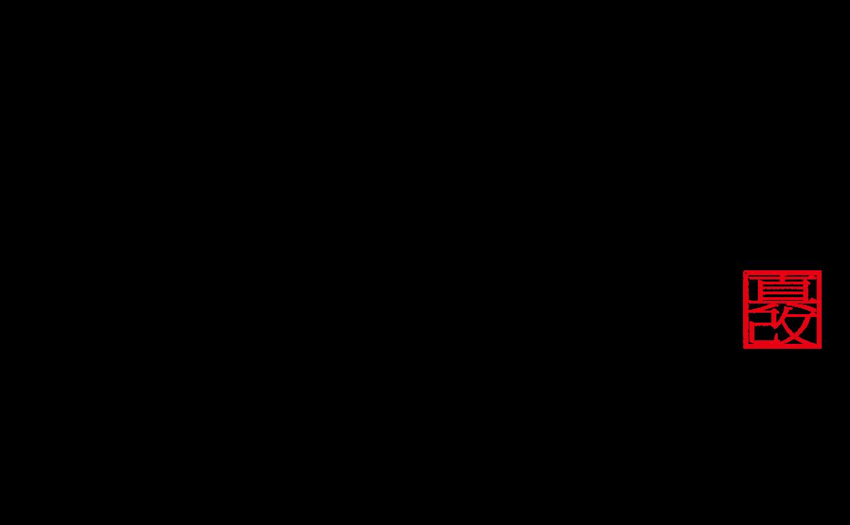相馬主計役に梅津瑞樹!ミュージカル『薄桜鬼 真改』相馬主計篇キャスト解禁!